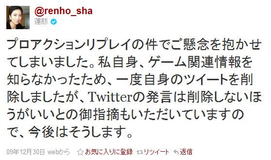 http://twitter.com/#!/renho_sha/status/7190576209