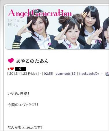 http://angene.jugem.jp/