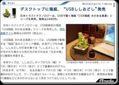 http://plusd.itmedia.co.jp/pcuser/articles/0904/27/news042.html
