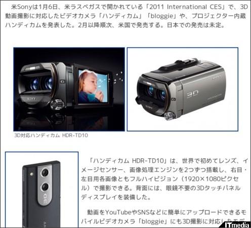 http://www.itmedia.co.jp/news/articles/1101/06/news051.html