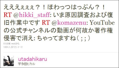http://twitter.com/utadahikaru/status/4886966571114496