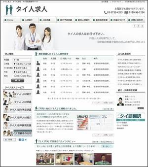 http://www.thaijob.jp/