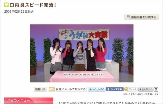 http://www9.nhk.or.jp/gatten/archives/P20090225.html