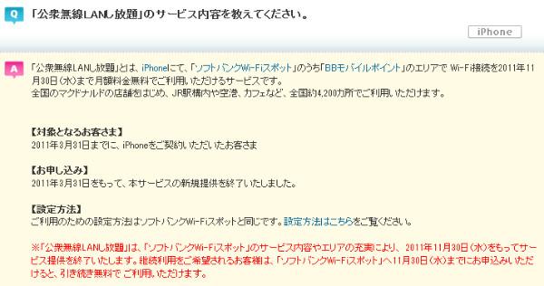 http://faq.mb.softbank.jp/detail.aspx?id=e446131434d6e3950414a524b4652325576766d6c344b76676f4c53694e3766697954566e416146597534633d