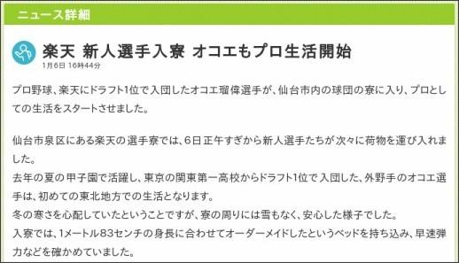 http://www3.nhk.or.jp/news/html/20160106/k10010362901000.html