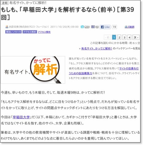 http://web-tan.forum.impressrd.jp/e/2011/10/20/11382