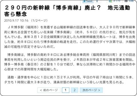 http://sankei.jp.msn.com/economy/news/110123/biz11012318460160-n1.htm