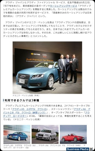 http://bizmakoto.jp/makoto/articles/0906/22/news085.html