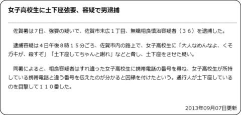http://www.saga-s.co.jp/news/saga.0.2546232.article.html