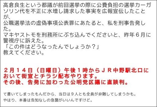 http://makiyasutomo.jugem.jp/?eid=429