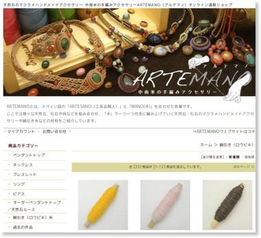 http://artemano.shop-pro.jp/?mode=cate&cbid=525618&csid=0&sort=n
