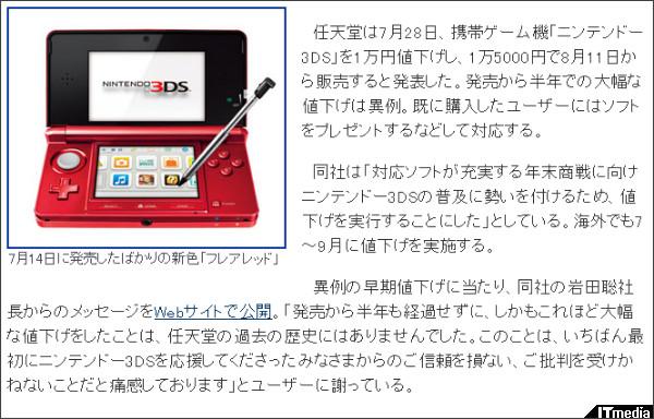 http://www.itmedia.co.jp/news/articles/1107/28/news075.html