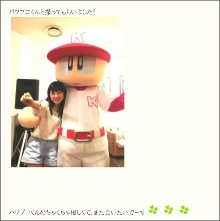 http://ameblo.jp/smileage-submember/entry-11492321008.html