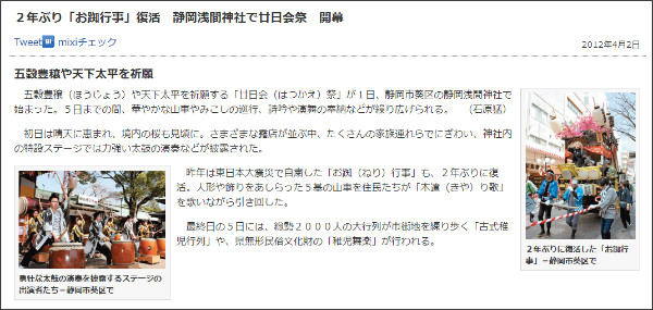 http://www.chunichi.co.jp/article/shizuoka/20120402/CK2012040202000096.html