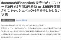 https://smaho-dictionary.net/2014/01/docomo-5c-3or2730/