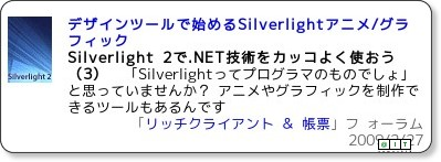 http://www.atmarkit.co.jp/fwcr/index/index_silverlight2.html