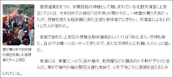 http://mytown.asahi.com/kyoto/news.php?k_id=27000001201260002