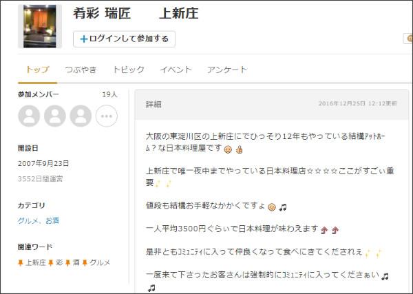 http://mixi.jp/view_community.pl?id=2634262