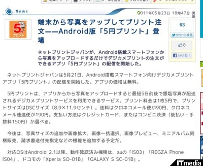 http://plusd.itmedia.co.jp/mobile/articles/1105/23/news097.html
