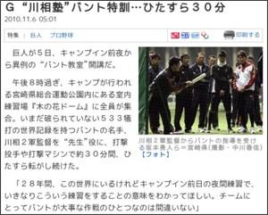 http://www.sanspo.com/baseball/news/101106/bsa1011060503002-n1.htm