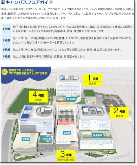 http://www.nyushi-net.dendai.ac.jp/newcampus/floor.html