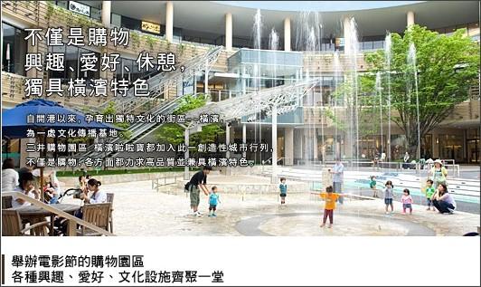 http://www.mitsuifudosan.co.jp/tw/project/yokohama/lalaport_yokohama/index.html