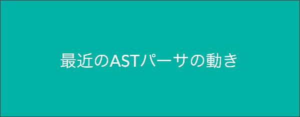 http://azu.github.io/slide/crosushi/shift-ast.html