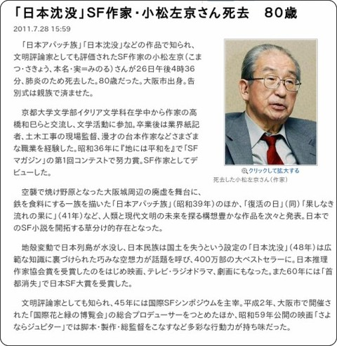 http://sankei.jp.msn.com/life/news/110728/bks11072815590000-n1.htm