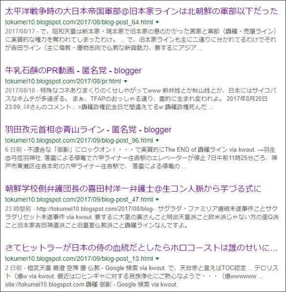 https://www.google.co.jp/search?q=site://tokumei10.blogspot.com+%E5%94%90%E6%A7%98&source=lnt&tbs=qdr:m&sa=X&ved=0ahUKEwiKnNf7vqTWAhVDilQKHepXD4QQpwUIHg&biw=1271&bih=835