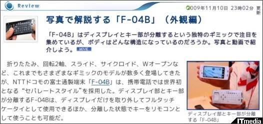 http://plusd.itmedia.co.jp/mobile/articles/0911/10/news131.html