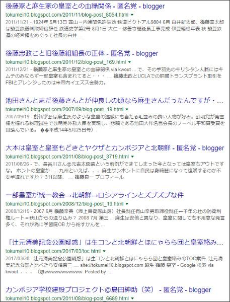 https://www.google.co.jp/#q=site://tokumei10.blogspot.com+%E5%BE%8C%E8%97%A4%E3%80%80%E9%BA%BB%E7%94%9F+%E7%9A%87%E5%AE%A4