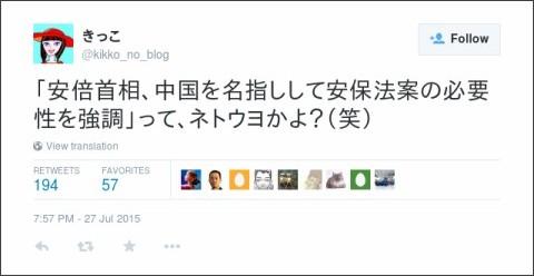 https://twitter.com/kikko_no_blog/status/625862492372123653