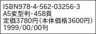 http://www.harashobo.co.jp/new/shinkan.cgi?mode=1&isbn=03256-3