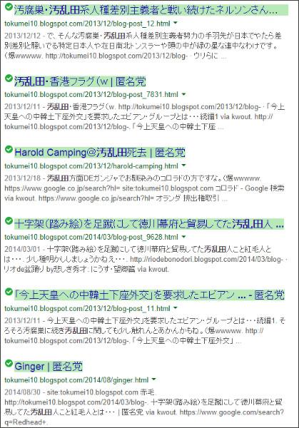 https://www.google.com/webhp?hl=ja&tab=mw#newwindow=1&hl=ja&q=site:http:%2F%2Ftokumei10.blogspot.com%2F++%E6%B1%9A%E4%B9%B1%E7%94%B0