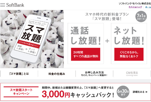http://www.softbank.jp/mobile/special/sumahodai/