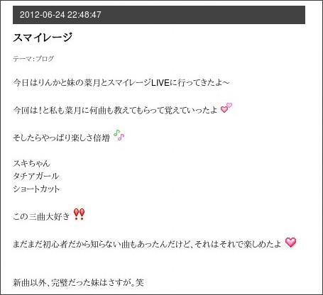 http://ameblo.jp/aikawanaka/entry-11286121546.html