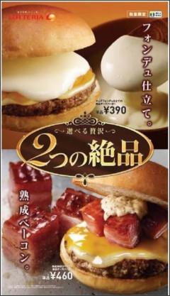 https://www.lotteria.jp/news/000061/