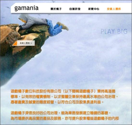 http://corp.gamania.com/zh-hant/285.html