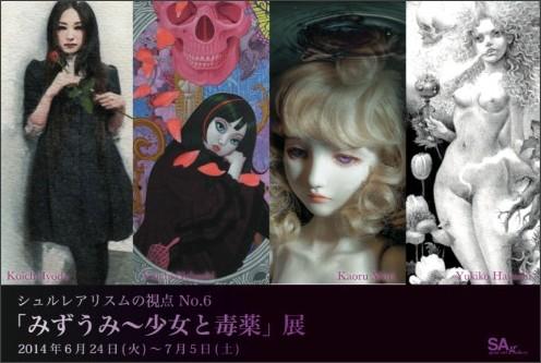http://www.span-art.co.jp/exhibition/201406mizuumi.html