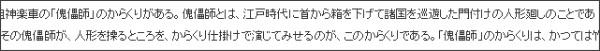 http://kokubun.doshisha.ac.jp/activity/memorial/memorial_project40/kugutsu.html