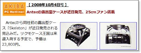 http://www.watch.impress.co.jp/akiba/hotline/20081004/etc_antec.html