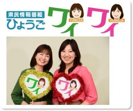 http://web.pref.hyogo.lg.jp/ac02/yy.html