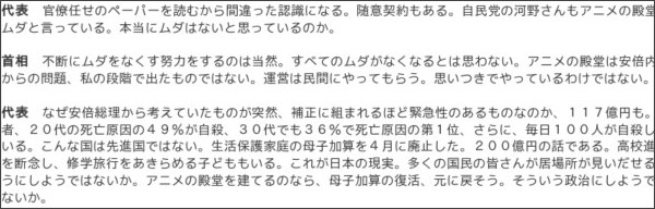 http://www.dpj.or.jp/news/?num=16263