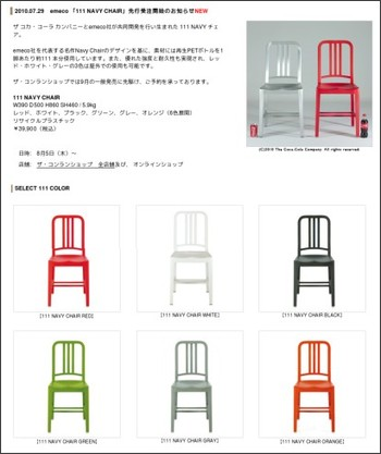 http://www.conran.ne.jp/shop/Guide.do?page=inc_events_111navy