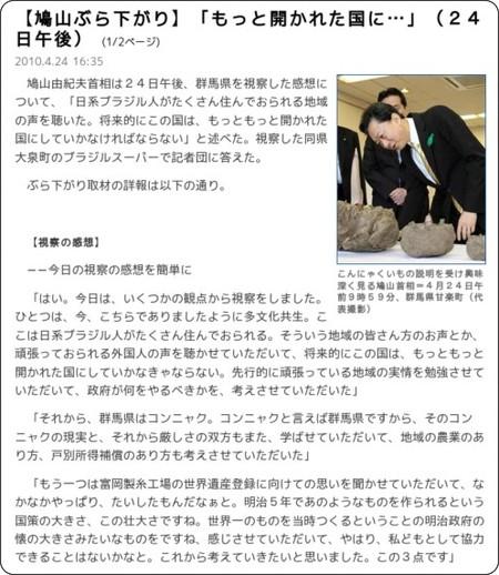 http://sankei.jp.msn.com/politics/policy/100424/plc1004241635013-n1.htm