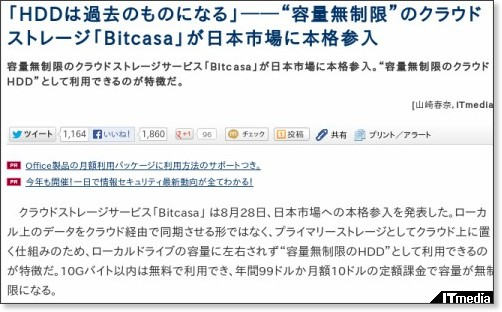 http://www.itmedia.co.jp/news/articles/1308/28/news099.html