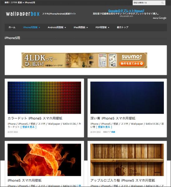 http://www.wallpaper-box.com/smartphone/iphone5%e7%94%a8/