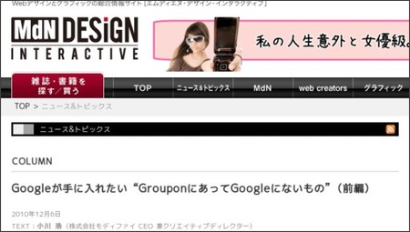 http://www.mdn.co.jp/di/newstopics/16154/