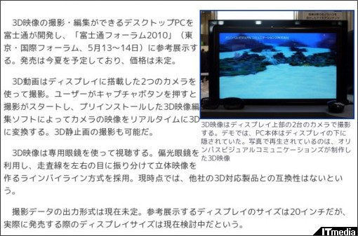 http://www.itmedia.co.jp/news/articles/1005/12/news034.html