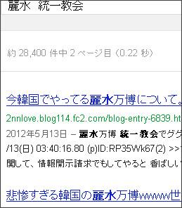https://www.google.co.jp/search?q=%E9%BA%97%E6%B0%B4%E4%B8%87%E5%8D%9A&ie=utf-8&oe=utf-8&aq=t&rls=org.mozilla:ja:official&hl=ja&client=firefox-a&channel=rcs#q=%E9%BA%97%E6%B0%B4%E3%80%80%E7%B5%B1%E4%B8%80%E6%95%99%E4%BC%9A&hl=ja&safe=off&client=firefox-a&hs=9Lw&rls=org.mozilla:ja:official&channel=rcs&prmd=imvns&psj=1&ei=BNEnUL-AGM6ZmQXDv4CYCg&start=10&sa=N&fp=1&biw=1211&bih=810&bav=on.2,or.r_gc.r_pw.r_qf.&cad=b&sei=Xd0nUIHDDuyhmQWGhIC4AQ